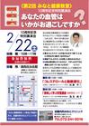 kouenkai_vol2.jpg